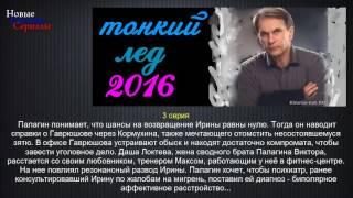 Тонкий лёд 3 серия сериал 2016/ Новые русские сериалы/ анонс.