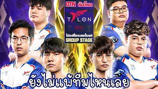 ครั้งแรกของโลก!! Talon ทีมจากไทยเข้าชิงแชมป์โลกโดยที่ยังไม่แพ้ทีมไหนซักแมตซ์