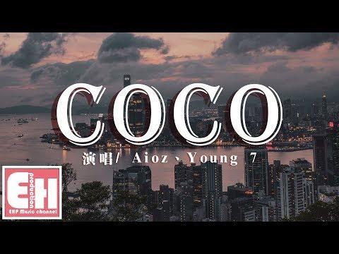Aioz、Young 7 - COCO『她會和我分手然後Say nono,我也不會在意還會點CoCo。』【動態歌詞Lyrics】