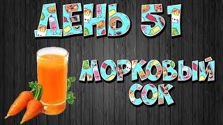 КАК ПОХУДЕТЬ (BLOG) // День 51 (Морковный сок)