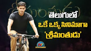 Srimanthudu : First 100 M Views Telugu movie in Youtube loading | NTV Ent