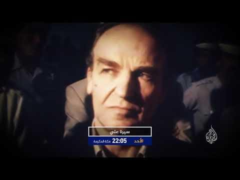 -سيرة علي.. الجزء الأول- يأتيكم الأحد في الساعة 22:05 بتوقيت مكة المكرمة على شاشة #الجزيرة  - نشر قبل 30 دقيقة