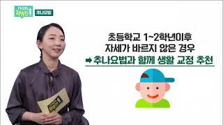 TV닥터처방전 - 두 …