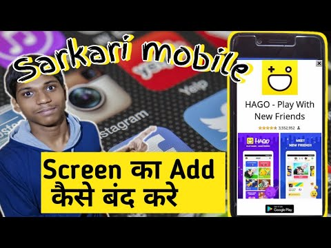 Sarkari Mobile Me Screen Ka Add Kaise Htaye   How To Block Screen Add In Android Mobile  Mobile Add