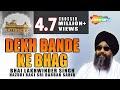 Dekh Bande Ke Bhag | Bhai Lakhwinder Singh | Hazoori Ragi | Darbar Sahib | Gurbani