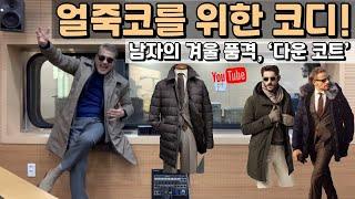 """[styling] 얼죽코를 위한 겨울코트 코디!  """"다…"""