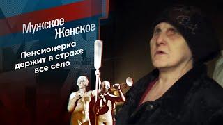 Бабушка-огонь Мужское Женское. Выпуск от 03.03.2021