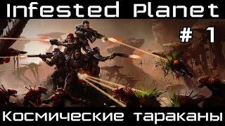 Прохождение Infested Planet # 1. Космические тараканы