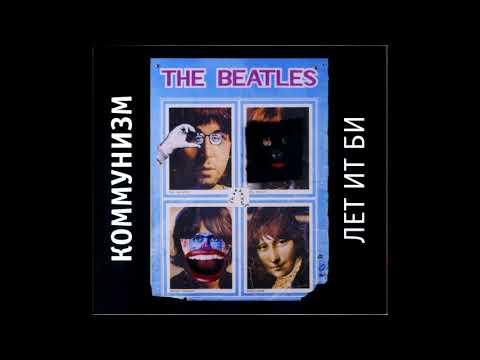 Коммунизм - Лет Ит Би 1989 (Весь альбом) / Communism - Let It Be 1989 (Full Album)
