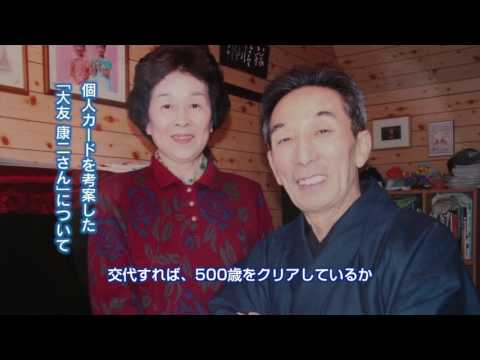 秋田県大仙市全国500歳野球大会PR動画