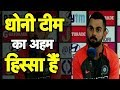 Virat Defends Dhoni, Says Dhoni Criticism is Unfair and Uncalled for | Sports Tak