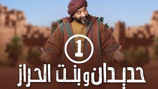 برامج رمضان - حديدان وبنت الحراز : الحلقة الأولى