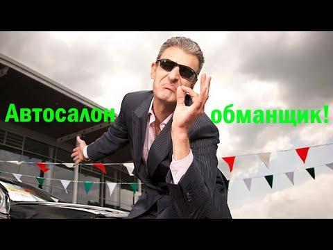 Автосалон ОБМАНЩИК / Автоподбор Тюмень
