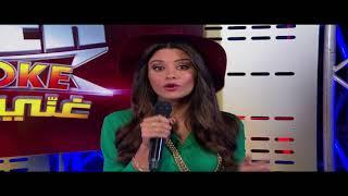 Killer Karaoke Arabia - Ep 3   كيلر كاريوكى - الحلقة الثالثة   الموسم التاني