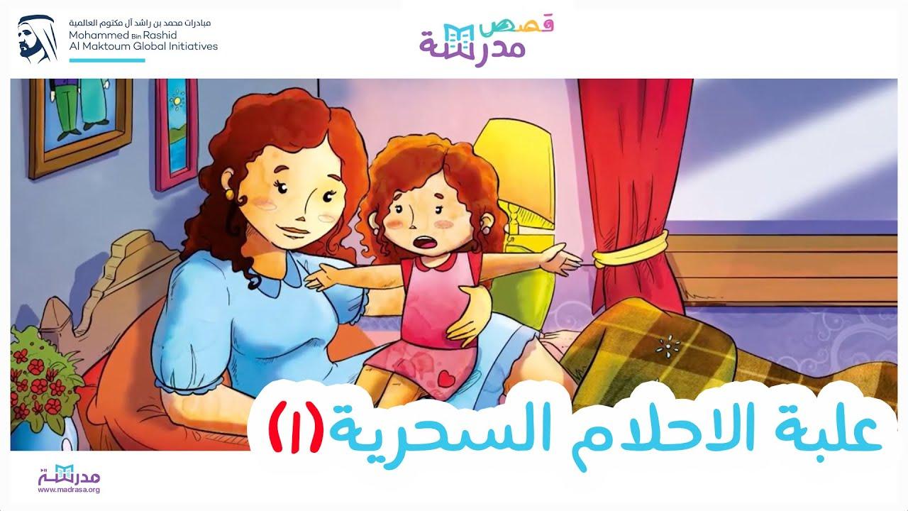 قصص اطفال قبل النوم 26 علبة الاحلام السحرية