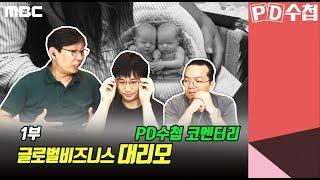 [PD수첩 코멘터리] 글로벌비즈니스 대리모 _ PD수첩 1204회