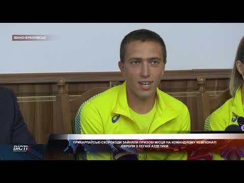 Прикарпатські скороходи зайняли призові місця на командному чемпіонаті Європи з легкої атлетики