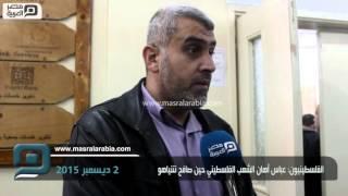 بالفيديو  فلسطينيون عن مصافحة عباس لنتنياهو: إهانة لدماء الشهداء