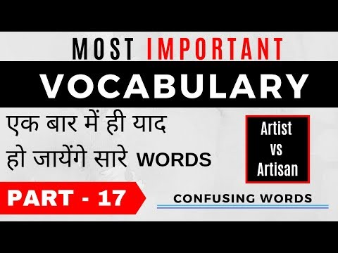 Most Important Vocabulary Series (Confusing Words) for Bank PO/Clerk / SSC CGL / CHSL / CDS Part 17
