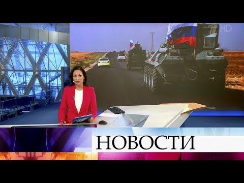 Выпуск новостей в 12:00 от 03.03.2020