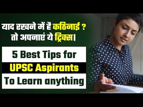 UPSC परीक्षा के लिए पढ़ा हुआ याद कैसे रखे ? || How to remember what you studied? || UPSC 2021