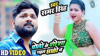 SAMAR SINGH | Choli Ke Seesha Gadal Chhati Mein -चोली के शीशा गड़ल छाती में |Bhojpuri Video Song 2020