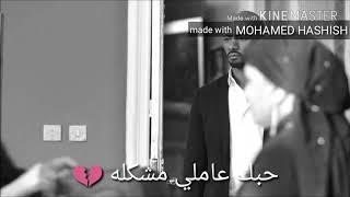 اغنيه يا مالي عيني لتامر حسني بالكلمات حاله للواتس اب حالات واتس اب - whatsapp status