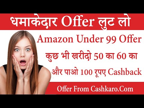 धमाकेदार ऑफर लुट लो | Amazon Under 99 Offers | Flat Rs. 100 Cashback | Biggest Amazon loot