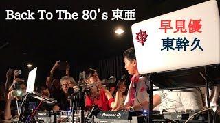 2018年7月21日Back To The 80's 東亜 https://m.facebook.com/story.php...