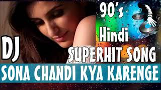 Dj mix~ sona chandi kya karenge pyar me|| Hindi Remix Song 2017 ||