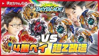 【ベイブレードバースト】超Z改造でガイストファブニルは強くなるか?! | まえちゃんねる thumbnail