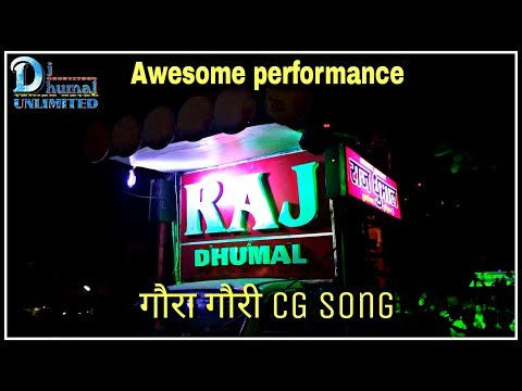 Raj Dhumal | गौरा गौरी CG भक्ति song | sound quality nice| best dj Dhumal system
