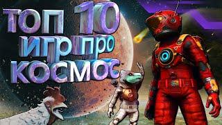 ТОП 10 ЛУЧШИХ ИГР ПРО КОСМОС НА ПК!