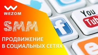SMM. Продвижение в соц сетях: Facebook, Vkontakte, Instagram, Pinterest, LinkenIn, YouTube, Twitter(, 2017-07-04T09:23:30.000Z)