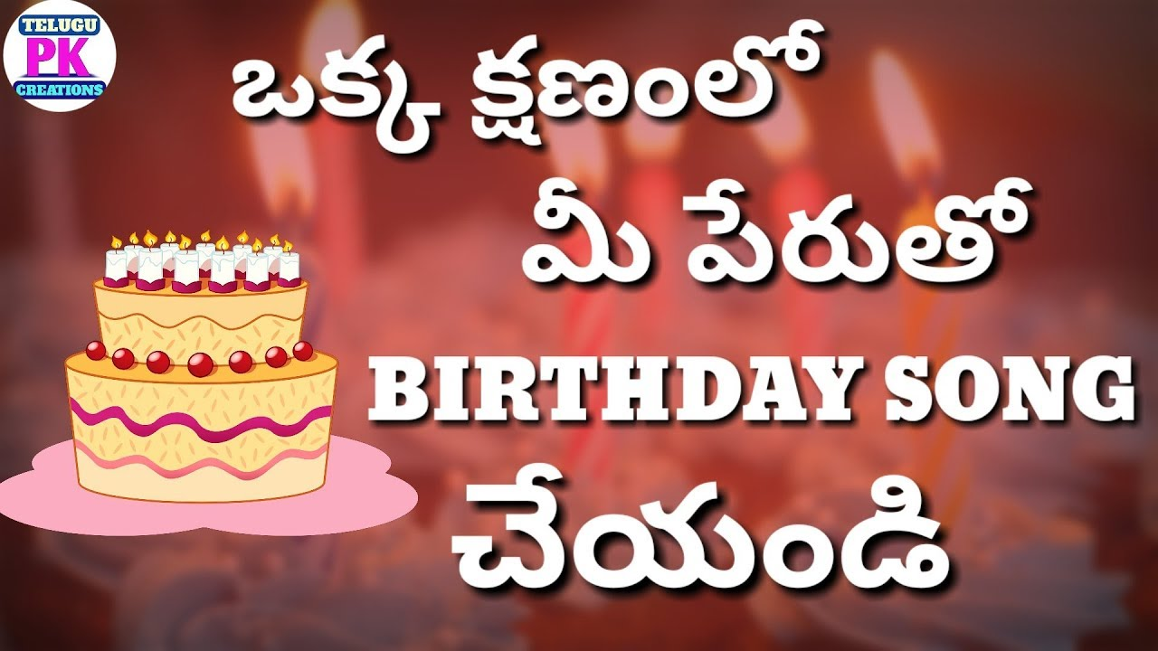 Happy Birthday Telugu Movie