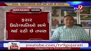 Surendranagar: Suicide case of businessman;  7 businessmen absconding in the case- Tv9