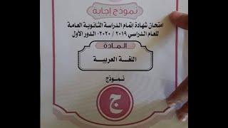 نموذج إجابة امتحان اللغة العربية للصف الثالث الثانوي العام 2020 النموذج الرسمي كاملا