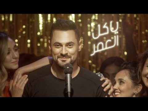 Hadi Aswad - Ya Kel El Omer [Music Video] 2018 //  -