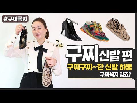 내돈내산 구찌 신발 꼼꼼 하울 +구찌 스타킹으로 정장 구찌룩 완성