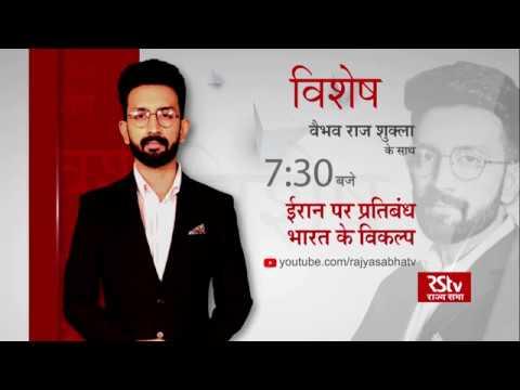 Teaser - Vishesh: ईरान पर प्रतिबंध - भारत के विकल्प   7.30 pm