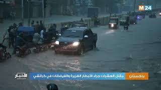 باكستان: مقتل العشرات جراء الأمطار الغزيرة والفيضانات في كراتشي