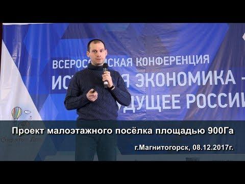 Евгений Чеснов – Проект малоэтажного посёлка площадью 900Га