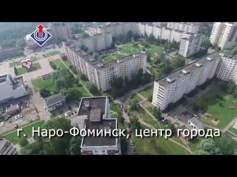Жилые дома центра г. Наро-Фоминск,