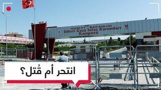تركيا أعلنت انتحاره وشقيقه: قتلوه.. كيف مات \