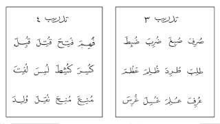 Elementary Arabic Writing: Fatha Kasra Doma