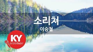 [KY ENTERTAINMENT] 소리쳐 - 이승철 (KY.45713)