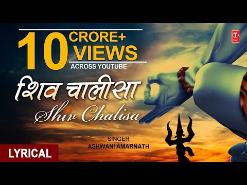 शिव चालीसा, Shiv Chalisa With Hindi, English Lyrics By ASHWANI AMARNATH I Lyrical Video