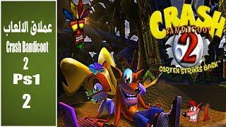 تختيم لعبة كراش الجزء الثاني ج2 crash bandicoot 2