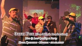 Заги Бок [Good Hash Production] • Live @ Low Quality 2 Party • Цвет Граната • Москва • 20.02.2010