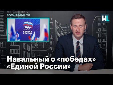 Навальный о «победах» «Единой России»